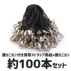ショッピングストラップ 銀カニカン付き携帯ストラップ黒紐×銀カニカン 約100本 ET-P-KANIGNKR