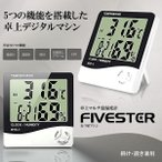 ファイブスター 温湿度計 卓上 マルチ 温度計 湿度計 時計 目覚まし アラーム カレンダー 5機能搭載 大画面 スタンド 壁掛け兼用 ET-FIVEMACHIN