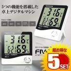 5セット ファイブスター 温湿度計 卓上 マルチ 温度計 湿度計 時計 目覚まし アラーム カレンダー 5機能搭載 大画面 スタンド 壁掛け兼用 FIVEMACHIN