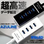 アズールライン USBハブ 4ポート 高速 USB3.0対応 USB2.0/1.1との互換性あり バスパワー コンパクト パソコン USB 3.0 HUB モバイル CM-AZULINE 予約