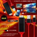 Yahoo!SHOP EAST赤字 処分 セール HDMI変換アダプタ Lightning HDMI iPhone iPad 対応 テレビ 動画 youtube 再生  ライトニングケーブル 高解像度 iOS10.0対応 持ち運び REDHDMI