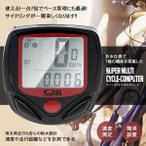 マルチ サイクルコンピューター  自転車用 速度 走行距離 表示 サイクリング 一台 7役 防水仕様 バイク 便利 スピードメーター SD548B