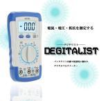 ポータブル ハンディ デジタリスト デジタル マルチ メーター テスタ 回路計 導通 ブザー A830L