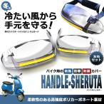バイク用 丸型 ハンドシェルター 左右セット ナックル ガード バイク 専用 ハンドル 風防 防寒 防護 カバー MARUHANDSH