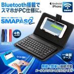 スマパソ2 無線 Bluetooth キーボード搭載 カバー ケース アンドロイド デザイン おしゃれ iPhone Android iPad SMAPASO2