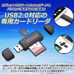 Micro USB OTG to USB 2.0 カードリーダー OTG USB 変換コネクタ SD/ Micro SD カード対応
