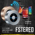 LEDタッチパネル搭載 Bluetooth スピーカー 高音質 ポータブル 3Dステレオサラウンド マイク Micro SDカード AUX FSTEREO