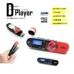 録音 機能 搭載 小型 MP3 オーディオ プレーヤー FM ラジオ 充電式 デジタル液晶 microSDHC 対応 音楽 再生 USB クリップ DPLAY