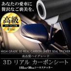 車用 3D リアル カーボンシート 高品質 ハイグレード 外装 内装 152cm×30cm シール ステッカー おしゃれ カー用品 便利 パーツ CARBON