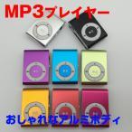 おしゃれなアルミボディ 帽子にもはさめコンパクト MP3プレイヤー クリップ式 MP3CRIP