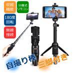 自撮り棒 セルカ棒 三脚 レンズ リモコン付 Bluetooth スマホ 撮影 自分撮り 自撮り 三脚スタンド ZIDORU