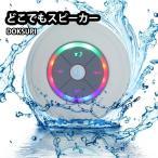 どこでも スピーカー 防水 Bluetooth 吸盤 お風呂 アウトドア 高音質 充電 軽量 防塵 ワイヤレス マイク 電話 機能 microSD 搭載 コンパクト DOKOSUPI