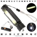 懐中電灯 超小型 COB LED ライト 明るさ380ルーメン 作業灯 USB充電式 防水 防災 伸縮ズーム T6COB