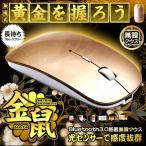 黄金の鼠 無線 マウス 光学式 ワイヤレス 高感度 Bluetooth3.0 搭載 利き手フリー設計 モダン デザイン 自動スリープモード ECO パソコン PC OUNEZUMI
