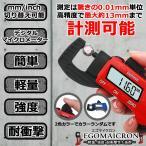 デジタルマイクロメーター 0.01mm まで 測定 簡単 操作 高精度 デジタルゲージ 厚み測定 印刷用紙厚み 大きな表示 EGOMAICRON