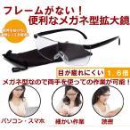 両手が使える メガネ型 拡大鏡 1.6倍 ルーペ グラス ノンフレーム LNO2