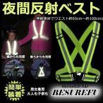 蛍光タスキ ランニング 安全ベスト 蛍光ベルト 夜 夜間 反射 マラソン スポーツ BESREFU
