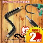 2セット フレキシブル シャフト 蛇が如く 電動 六角 ドライバー ドリル 接続 工具 ツール 穴あけ ネジ 締め DIY ビット ビス HEBIGOTOKU