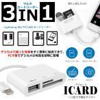 Yahoo!SHOP EAST赤字 処分 セール Lightning SDカード カメラリーダー iPhone iPad SDカードリーダー 3in1 SDカード Micro SDカード マルチカードリーダー ICARD