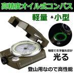 コンパス 方位磁石 方位磁針 高精度コンパス オイルコンパス 軍用コンパス ミリタリーコンパス 蓄光 折り畳み式 GUNPAS