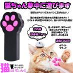 猫 肉球 ポインター LED ビーム ネコ キャット 玩具 遊具 ペット おもちゃ NECOCITE