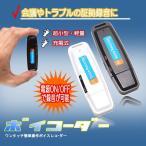 ボイコーダー 小型 ボイスレコーダー ワンタッチ録音 MicroSD カード 録音 ICレコーダー 簡単操作 軽量 コンパクト 会議 セクハラ VOICOD