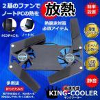 PC 冷却 ファン 強力 ダブルファン 静音 折りたたみ 収納式 ノートパソコン パッド USB 接続 2基ファン 搭載 PC用クーラー 急速 散熱器 KINGCOOLER