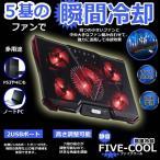 ショッピングノートパソコン 5ファン ノートパソコン 冷却パッド 冷却台 ノートPCクーラー クール 超静音 USBポート2口 USB接続 LED搭載 高度七段調節可 風量調節可 PS3 PS4 FIVE-COOL