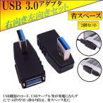 直角 USB 3.0 アダプタ 90度 直角 方向 変換 左向き 右向き USB コネクタ 左右セット CHOKUADA