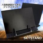 7段階調節可能 ブックスタンド 筆記台 書見台 本立て 読 iPad タブレット レシピ台 楽譜 譜面台 本立て SKYST