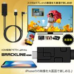 �֥�å��饤�� HDMI�Ѵ������ץ� Lightning HDMI iPhone iPad �б� �饤�ȥ˥󥰥����֥� ������� iOS10.0�б� �������� BKLINE