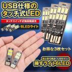 �ޤ��饤�� 6LED�饤�� 3�祻�å� USB ���å������å��� ̵�ʳ�Ĵ�� ξ�� USB��³ 6LED ���� ���� SASU-6LED