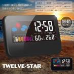 トウェルブスター 温湿度計 デジタル 湿度 温度 LCD大画面 カレンダー 傾向図 アラーム センサー バックライト TWELVESTAR