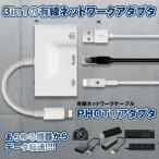 Yahoo!SHOP EAST赤字 処分 セール 3in1 フォトアダプタ Lightning to RJ45 イーサネット LAN 有線ネットワーク USB 3.0 カメラ メス OTG アダプタ 充電 PHOTOAD