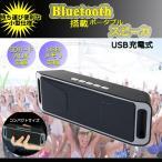 ���㲻 Bluetooth ���ԡ����� �ⲻ�� �ݡ����֥� �ޥ��� Micro SD������ USB AUX �б� BTSUPIKA