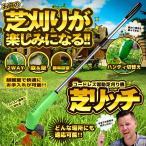 芝リッチ トリマー 庭 芝刈り機 電動 2WAY コードレ