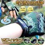 VSフィッシュ 釣り滑り止め手袋 グローブ 釣り用 フィッシンググローブ 手袋 3本指カット 通気性 滑り止め VSFISH