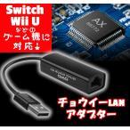 有線LANアダプタ Nintendo Switch 1000Mbps LANアダプター USB2.0 超高速 高耐久性 Nintendo Switch Wii Wii U IILANADAPTER
