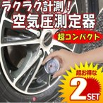2セット 空気 圧力 計 オートバイ 自転車 トラック タイヤ 空気圧 計測器 タイヤ エアゲージ SIMPLEAIR