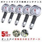 5セット 空気 圧力 計 オートバイ 自転車 トラック タイヤ 空気圧 計測器 タイヤ エアゲージ SIMPLEAIR