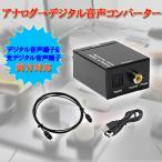 アナログ デジタル 変換 音声コンバーター アナログ音声をS/PDIFデジタル変換 ハイレゾ対応 ADコンバーター 同軸 光ケーブル出力両対応 光ケーブル付  ANADIGI