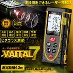 バイタル7 レーザー距離計40m レーザー距離計 ポータル距離測定器 連続測定 面積 容積 ピタゴラス 加算 面積累加 VAITAL7-40