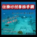 大漁捕穫 仕掛け付き四手網(釣り 海 魚 道具)魚かご ET-FNET2000