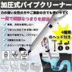 パイプクリーナー 加圧式 ワンタッチ 真空式 スッポン トイレ パイプ 詰まり解消 掃除 道具  台所 和式 洋式 洗面所 浴槽 疏通ツールPAIPU