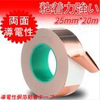 導電性銅箔粘着テープ 25mm*20 導電テープ 銅箔テープ 放電テープ アルミテープチューン 静電気除去 電磁波シールドDOTEEPU