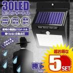 5セット 勝者のビジョンライト 爆光 30個 LED 人感 センサーライト 屋外 ソーラー 太陽光 3モード 自動点灯 防水 防犯ライト 防災 配線不要 SYOUVISION