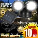 10セット ライトキング 22灯 照明 ライト LED ソーラー 充電式 人感 センサー  防犯 玄関灯 LIGHTKING
