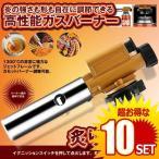 10セット カセットバーナー 料理 調理用 ガスバーナー 自動着火  カセットボンベ 全方向 BBQ 分離式 火炎放射器 ABUKING