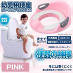 トイレの神様 ピンク 子供用 補助便座 幼児用 トレーニング 滑りにくい ハンドル 柔らかい トイレットトレーナー TOIKAMI-PK画像