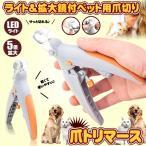 ツメトリマース 猫 犬 用 爪切り 5倍 拡大 LED ライト